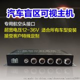 深圳新太车载画面分割器行车记录仪