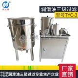 潤滑油三級過濾器 統益牌TYC-3型不鏽鋼過濾套裝