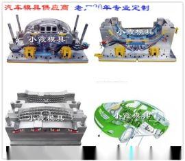塑料件模具加工生产制造公司厂家定做玩具车裙边模具
