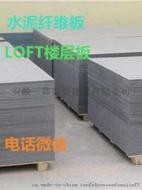 河南郑州20mm水泥纤维板高强水泥纤维板登上高峰!