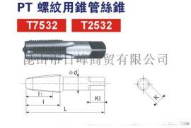 P-Beck品牌 PT螺紋用錐管絲錐M2-M30
