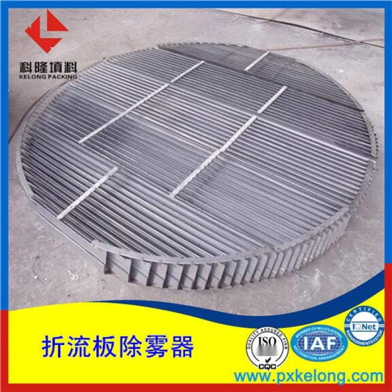 不鏽鋼304折流板除沫器分二通道三通道折流板除霧器