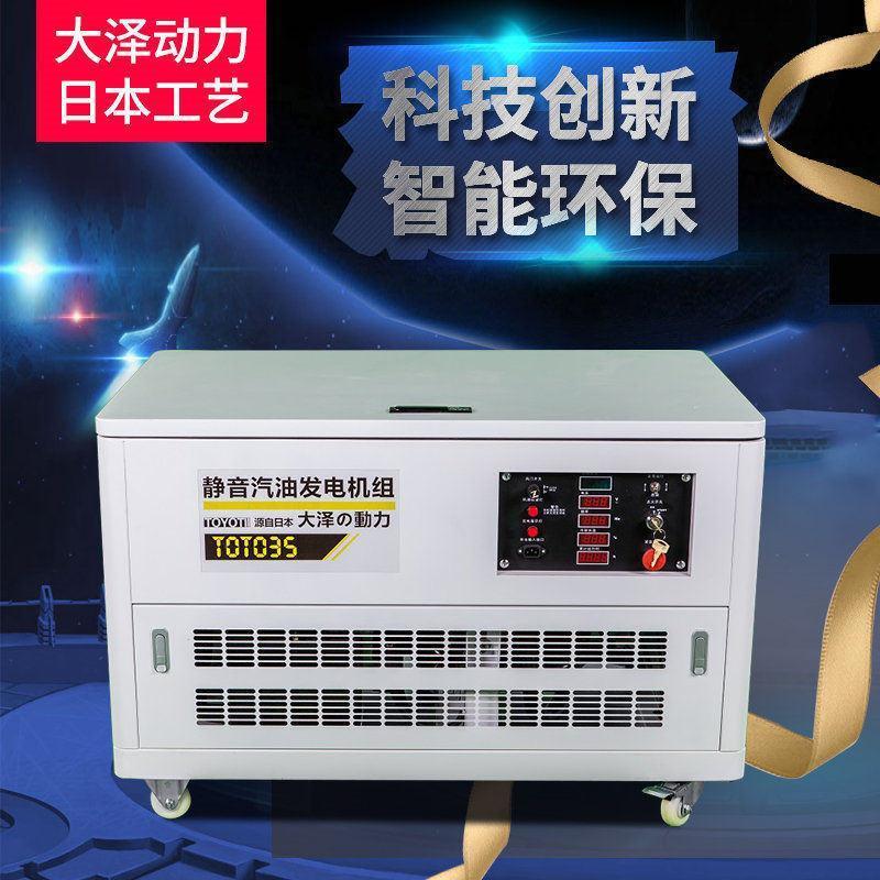 免费指导大泽动力35KW静音汽油发电机TOTO35