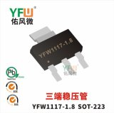 贴片三端稳压管YFW1117-1.8 SOT-223印字YFW1117-1.8 YFW/佑风微