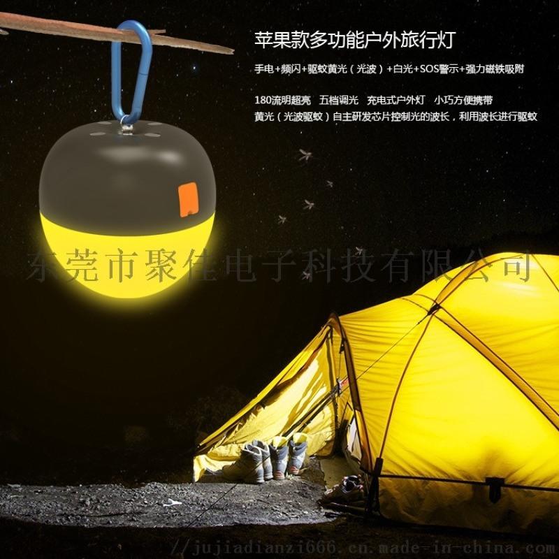 廠家直銷戶外驅蚊燈 露營燈 帳篷燈