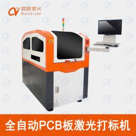 超越激光 PCB板全自动激光打码机 二维码追溯