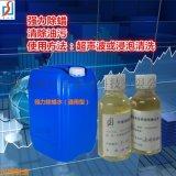 電鍍除蠟水原料   油酸酯