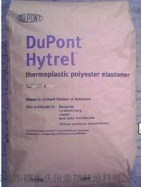 食品接触级TPEE美国陶杜5526热塑性聚酯弹性体