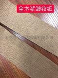 125g黃色全木漿皺紋紙精緻皺紋包邊封口牛皮紙