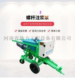 耿力GZ-8螺杆注(灌)浆泵