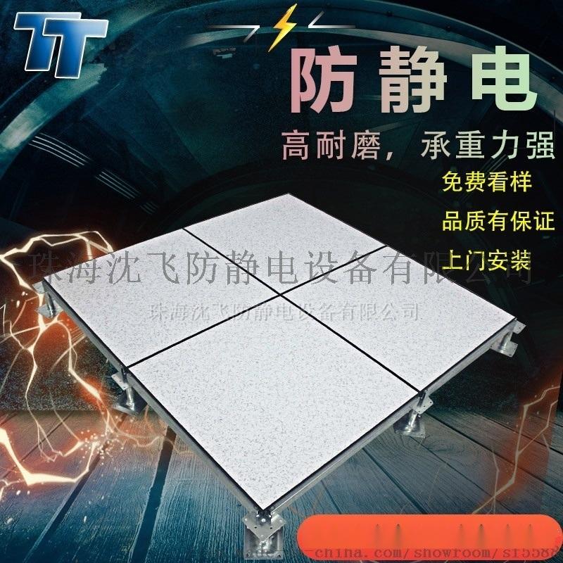 深圳沈飞售全钢有边无边防静电地板厂家规格国标非标