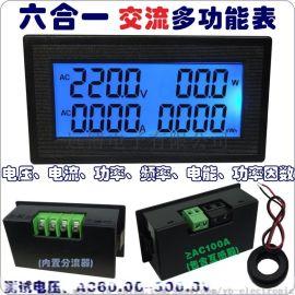 YB5140DM 多功能数显交流电压电流表 功率计 频率 功率因数 电能表