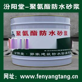 聚氨酯防水砂浆生产厂家