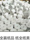 超市收银纸58mm,济南收银纸厂家,全赢热敏纸