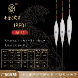 厂家直销JPF系列巴尔杉木漂混养底钓立式渔漂