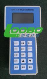 路博LB-KC(A)粉尘浓度检测仪