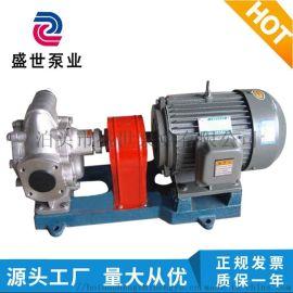 盛世泵业厂家直销KCB不锈钢齿轮泵,卧式电动泵