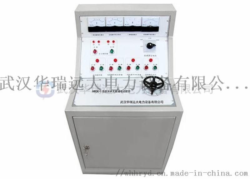 高低压开关柜通电试验台-开关柜通电试验台