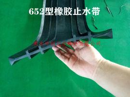 652型中埋式橡胶止水带