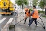无锡市政管道清淤、高压管道清洗、管道疏通