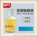吡啶硫酮钠 3811-73-2 原料供应