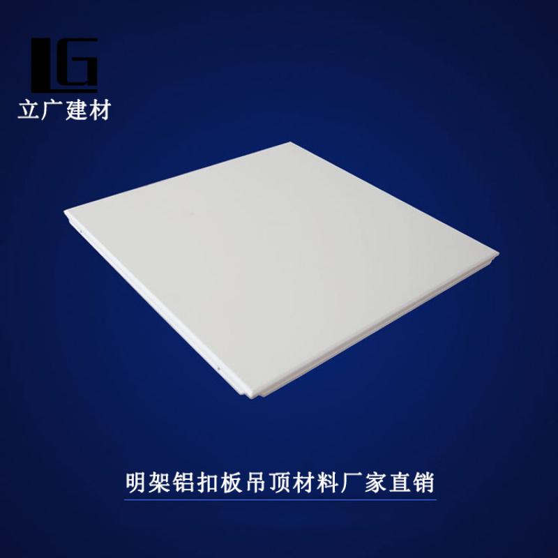 天花吊頂鋁扣板規格300mm*600mm定製天花板