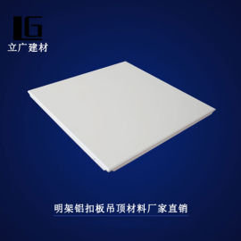天花吊顶铝扣板规格300mm*600mm定制天花板