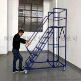 倉庫貨架取貨登高梯移動帶輪登高梯價格