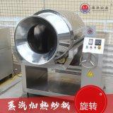 广州南洋滚筒炒锅不锈钢蒸汽加热旋转牛肉混合机厂家
