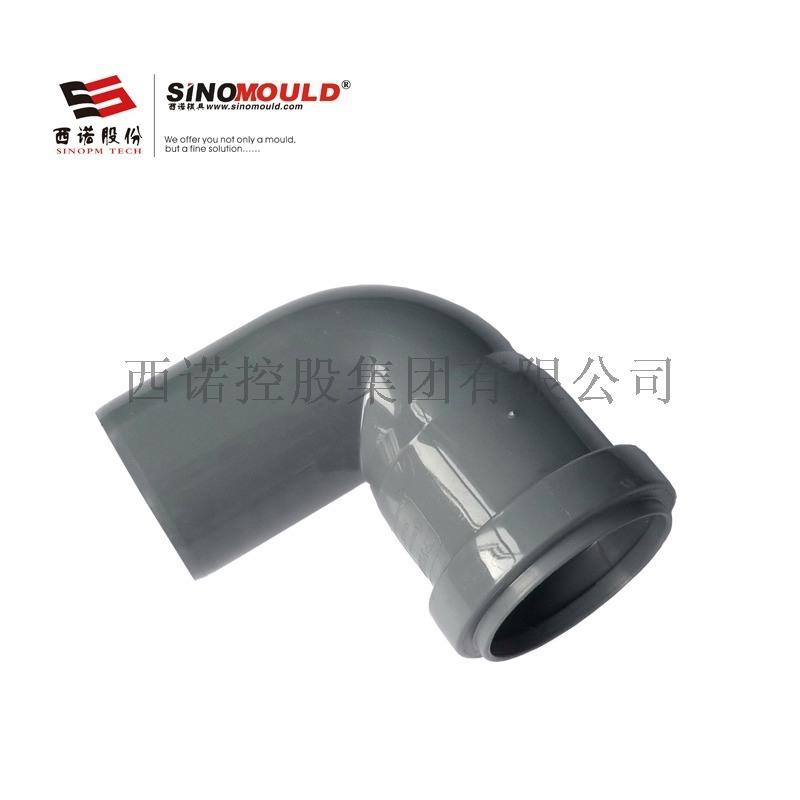 西诺管件模具 PVC三通塑料管件 注塑模具