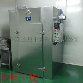 多功能海产品烘干设备 **干燥箱