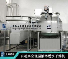 真空低温膨化机,真空低温脆化机,真空低温脱水干燥机