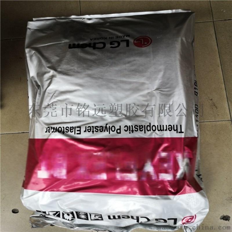 耐老化TPEE 6356 电线外皮