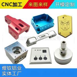 定制工业铝型材,异形铝合金型材,深加工铝件,铝制品喷涂氧化