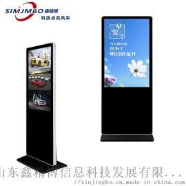 供应河南立式广告机 壁挂广告机 落地式液晶屏触摸一体机