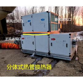 煤矿井口保温 热风防冻 乏风涌水余热回收