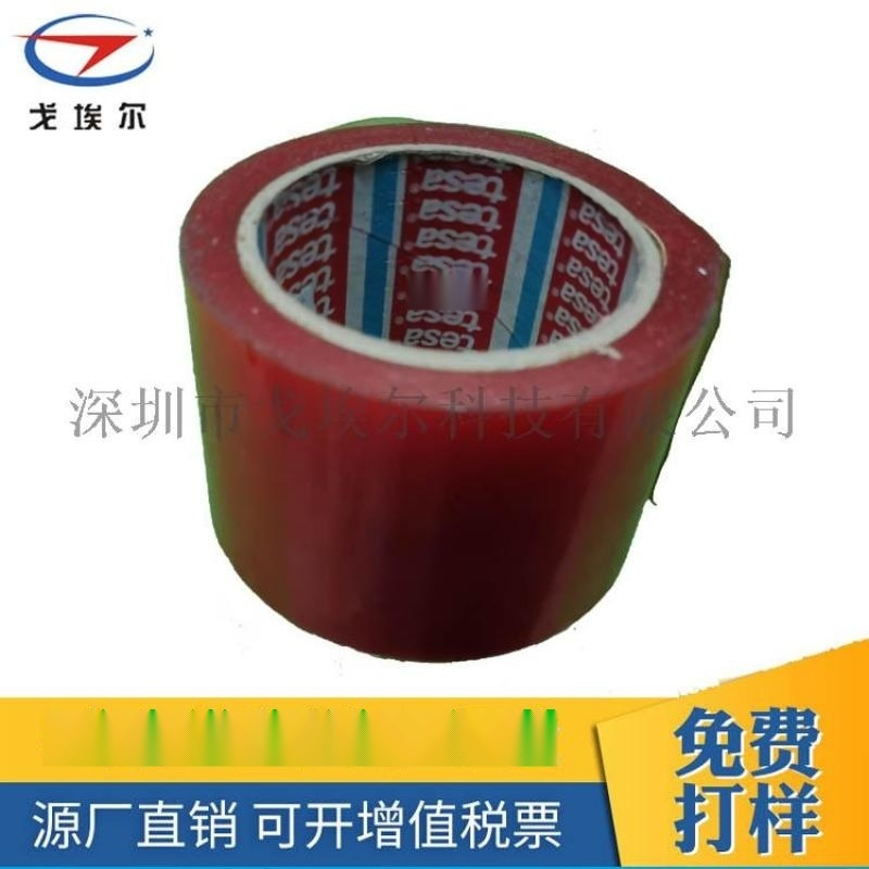 GOEL導電無基材雙面膠帶