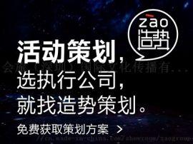 深圳活动策划公司哪家好 推荐造势策划