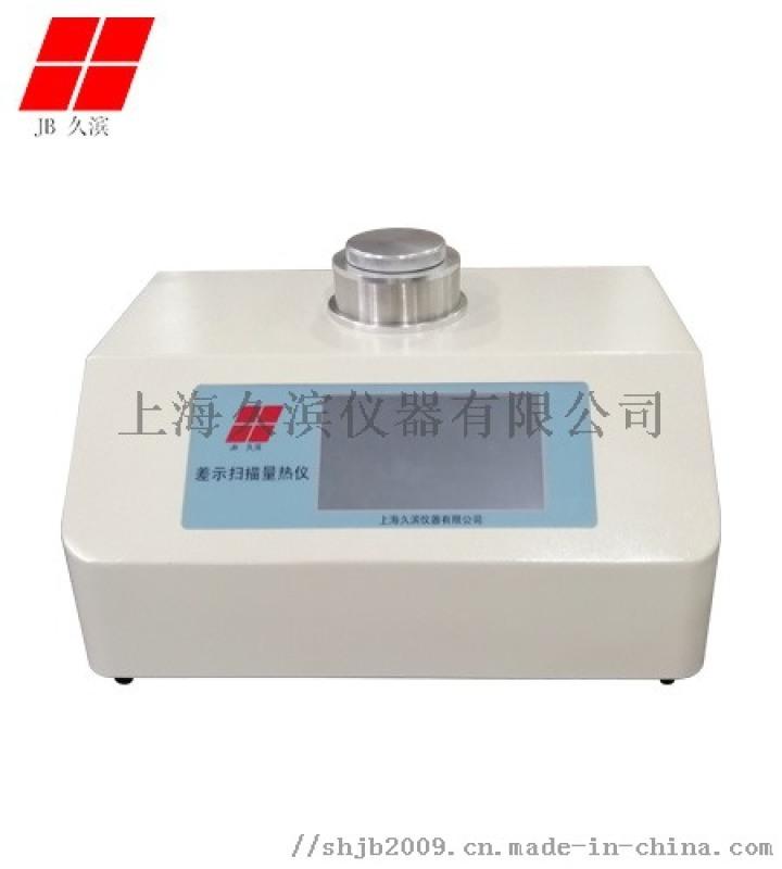 高精度小型全自動熱重分析儀 智慧掃描量熱儀