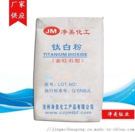 高白度耐日晒塑料级钛白粉