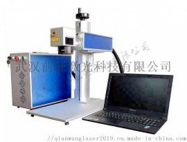 分体桌式便携激光打标机20W 轻便占用空间小