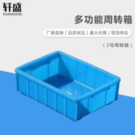 轩盛,2号周转箱,塑料零件盒,物料元件盒,周转胶盒