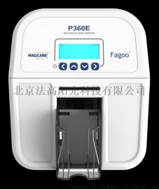 P360E防伪证卡打印机