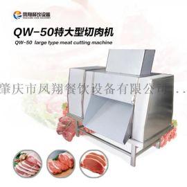QW-50厂家直销大型肉类开条机切肉机