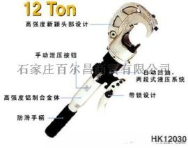 德国klauke进口手动液压钳HK12030压线钳