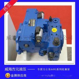 力士乐A4VG柱塞泵,A4VG56油泵|威海方元液压A4VG56EZ销售