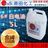 深圳惠州批發零售供應優質國標原裝高純度環保工業級6#號白電油