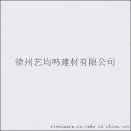 艺鸣GRP防火食品工厂  工程板