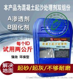 北京昌平混凝土起沙处理剂 水泥地面固化剂供应