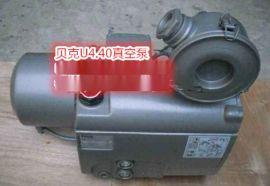 德国BECKER贝克U4.40真空泵